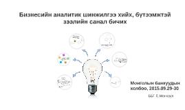 Бизнесийн аналитик шинжилгээ хийх, бүтээмжтэй зээлийн санал