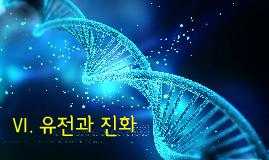 Ⅵ. 유전과 진화