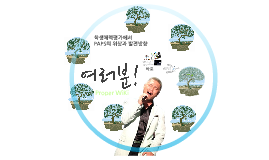 PAPS2011-오수학
