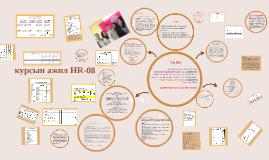 Copy of курсын ажил HR-08