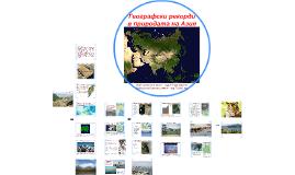 Азия - географски рекорди