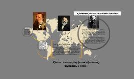 Қоғам: анализдің философиялық-құқықтық негізі