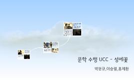 문학 수행 UCC - 성에꽃