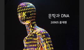문학과 DNA
