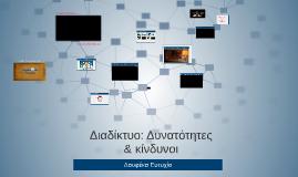 Διαδίκτυο: Δυνατότητες & κίνδυνοι