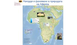 Рекорди и феномени в природата на Африка