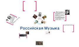 러시아음악