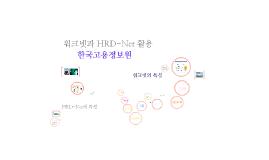 한기대 워크넷 및 HRD-Net 활용(20170524)