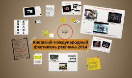 Copy of Київський міжнародний фестиваль реклами