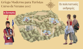 Paseos culturales - Griego Moderno - Curso de Verano 2017