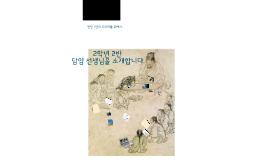 Copy of 2014 2학년 2반 자기소개