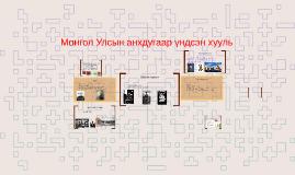 Монгол Улсын анхдугаар үндсэн хууль
