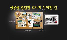 [강원도교육연수원2]성공을 경험할 교사가 가야할 길