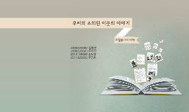 Copy of 교육문화 - 한국의 공교육과 사교육