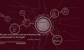 Видове популистки партии и бъдещето на демокрацията в Българ