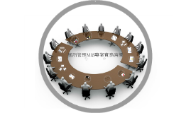 Copy of 資訊管理MIS專案實務演練