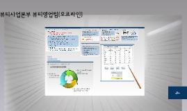 뷰티사업본부 뷰티영업팀(오프라인)