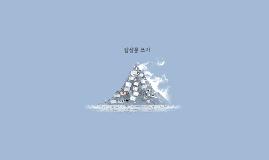 2017-2 논리 3강(감상문 작성)