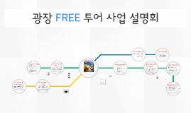 광장 FREE 투어 설명회