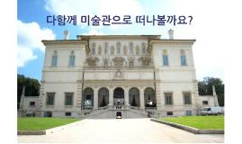 Copy of 미술과교육