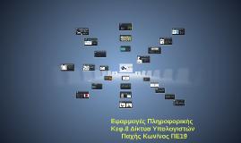 Κεφάλαιο 8 - Δίκτυα Υπολογιστών