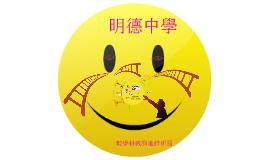 20170329明德中學GGB研習
