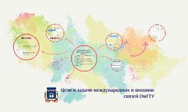 Copy of Цели и задачи международных и внешних связей ОмГТУ