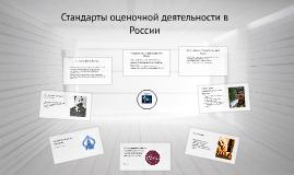 Стандарты оценочной деятельности в России