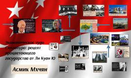 Ли Куан Ю: авторитарный творец сингапурского чуда