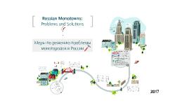 Меры по решению проблемы моногородов в России