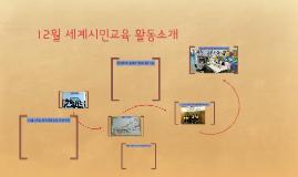 12월 세계시민교육 활동소개