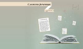 Copy of Сложени реченици