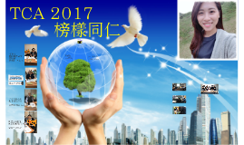 2017 TCA 榜樣同仁