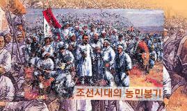 Copy of 농민봉기