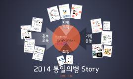 Copy of 2014 통일의병 Story