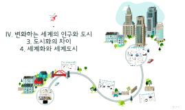 IV. 변화하는 세계의 인구와 도시