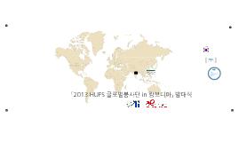「2013 HUFS 글로벌봉사단 in 캄보디아」 발대식