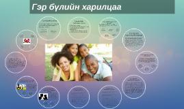 Copy of Гэр бүлийн харилцаа