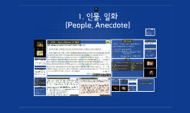 Copy of 1.인물,일화(People, Anecdote)