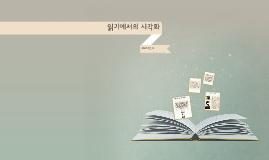 읽기에서의 시각화