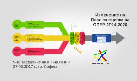 Изменение на План за оценка на ОПРР 2014-2020