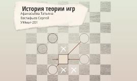 История теории игр