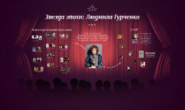 Выставка одного актёра: Звезда эпохи Л. Гурченко