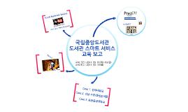 2011 교육 보고 발표