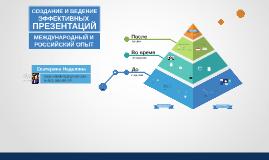 Slide ology pdf на русском