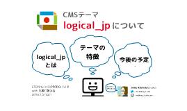 CMS用テーマ「logical_jp」について