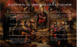 Хипотези за генезиса на българите
