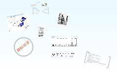 空間資料分析