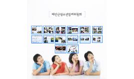 태안군참여위원회