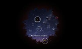 Еволюция на звездите